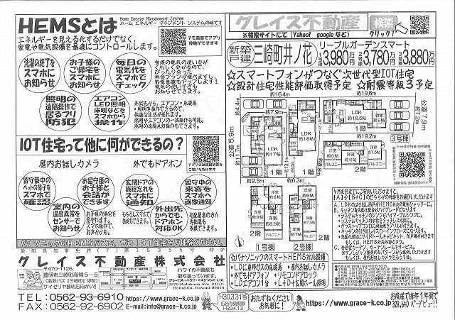 豊明市三崎町 次世代型IOT住宅体験会
