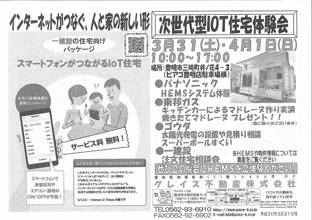 豊明市三崎町次世代型IOT住宅体験会