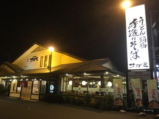 サガミ有松店(名古屋市緑区)