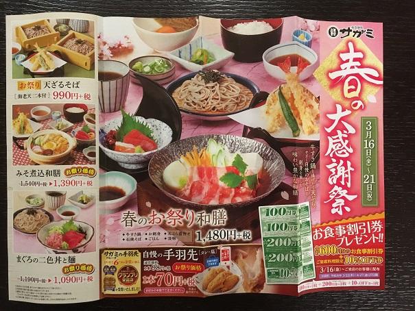 サガミ春の大感謝祭 チラシ(名古屋市緑区)