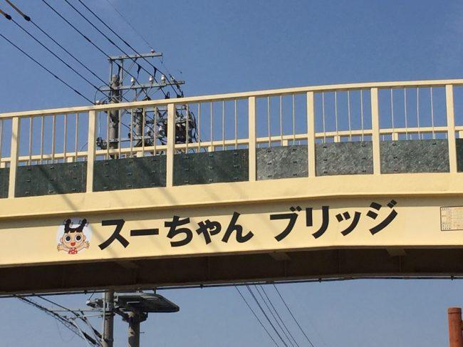 スーちゃんブリッジ1(豊明市)スガキヤ