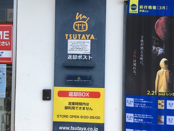 TSUTAYA豊明店 返却ポスト