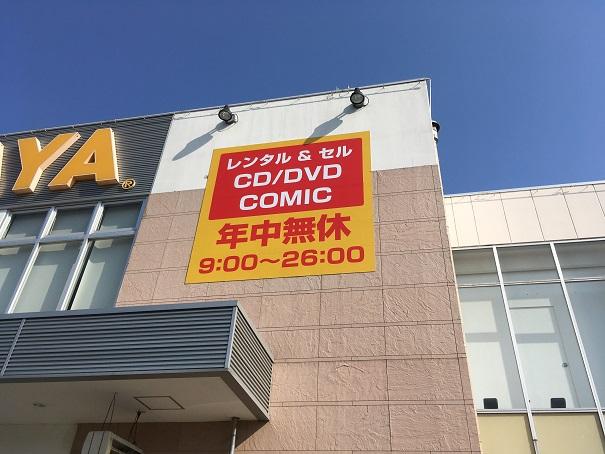 TSUTAYA豊明店