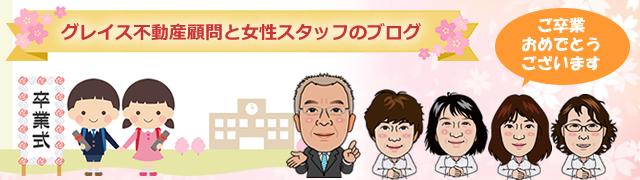 豊明市 グレイス不動産 スタッフブログ
