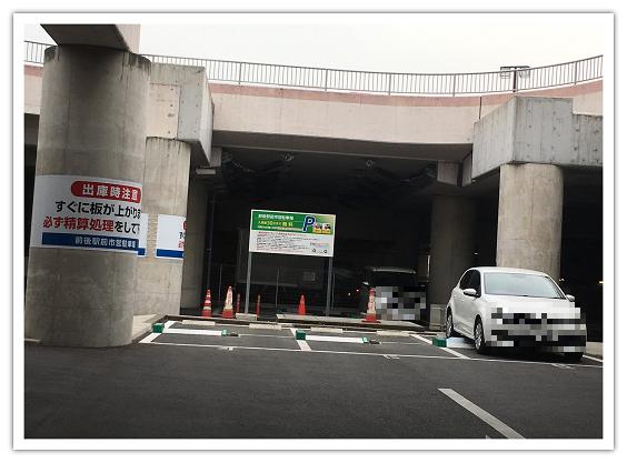 前後駅 地下 駐車場