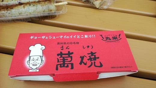 中京競馬場餃子祭り萬焼1