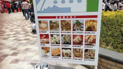 中京競馬場餃子祭り