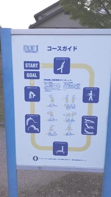 三崎水辺公園遊具