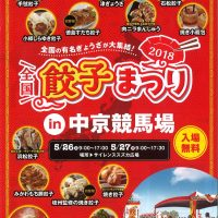 全国餃子まつり2018in中京競馬場