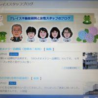 豊明市グレイス不動産スタッフブログ