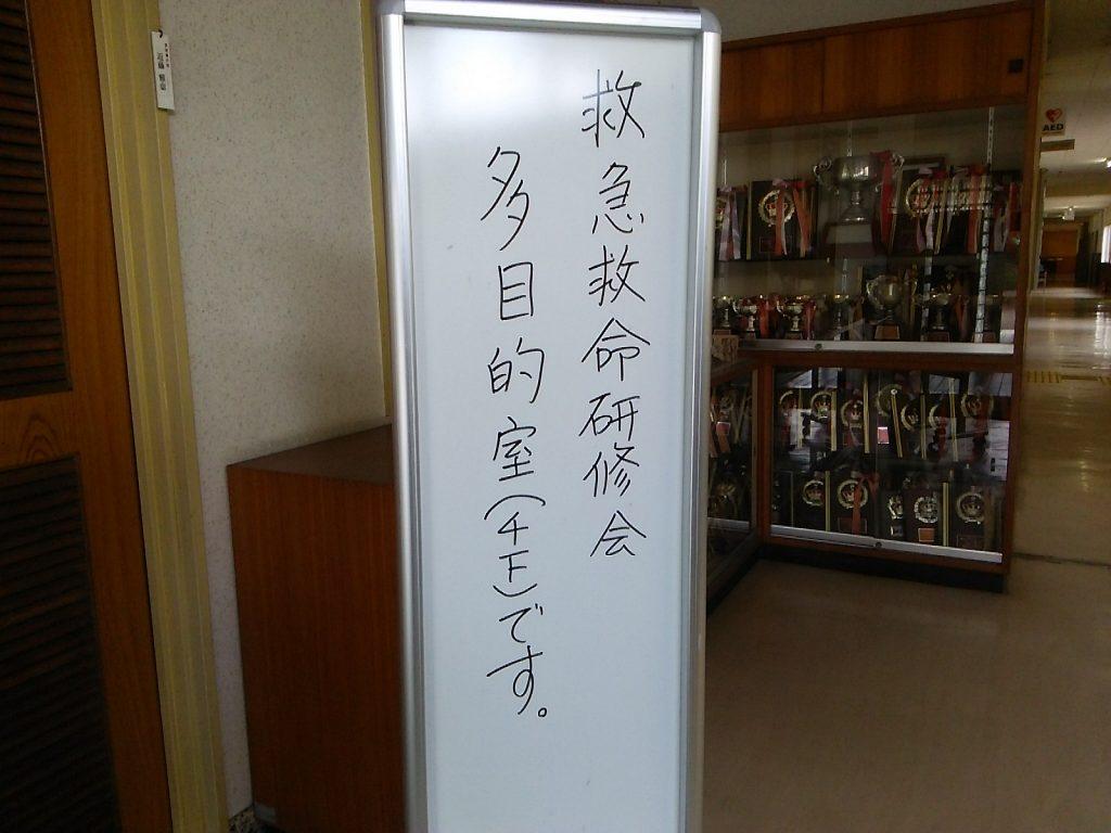 豊明市立三崎小学校