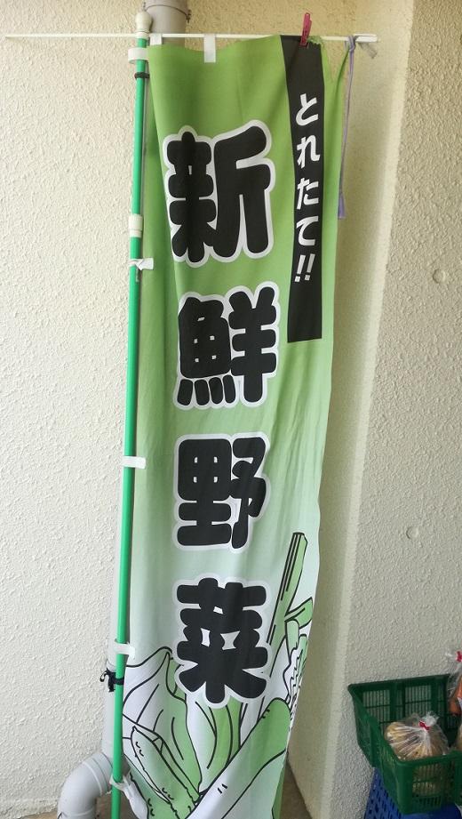 無人野菜売り場 旗
