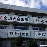 岡崎城西高校剣道部