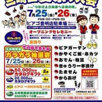 三崎区夏祭り大会