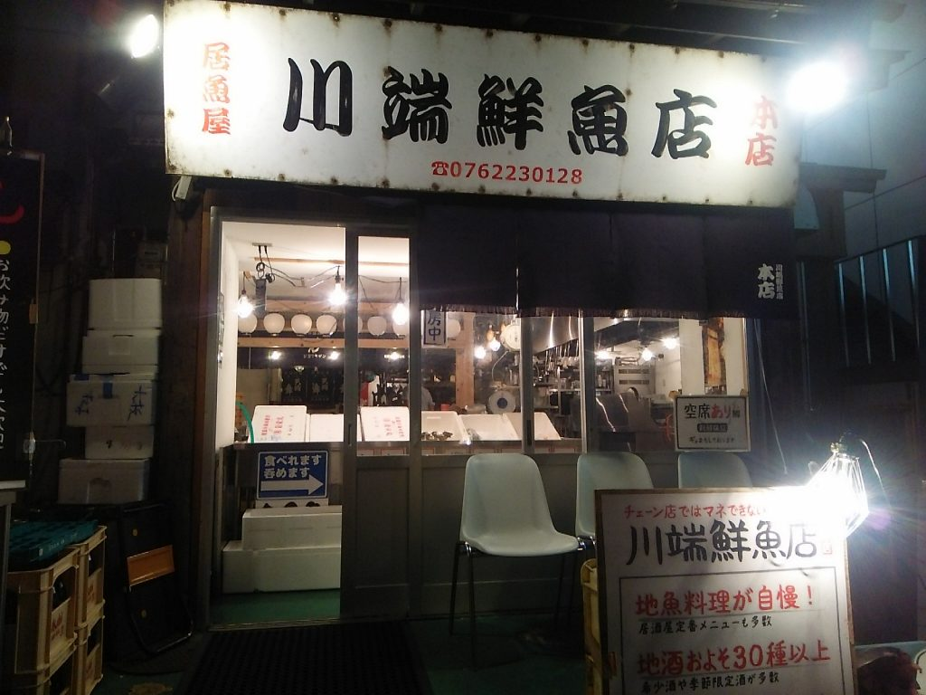 金沢の川端鮮魚店美味しい