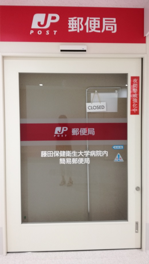 R藤田保健衛生大学病院郵便局