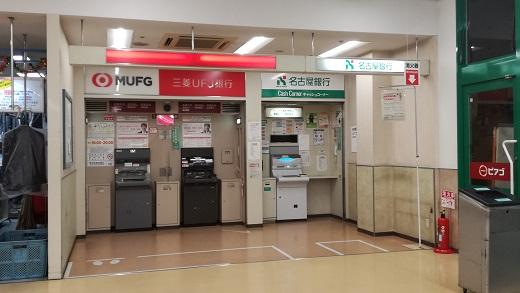 三菱UFJ・名古屋銀行 ATM ピアゴ豊明店
