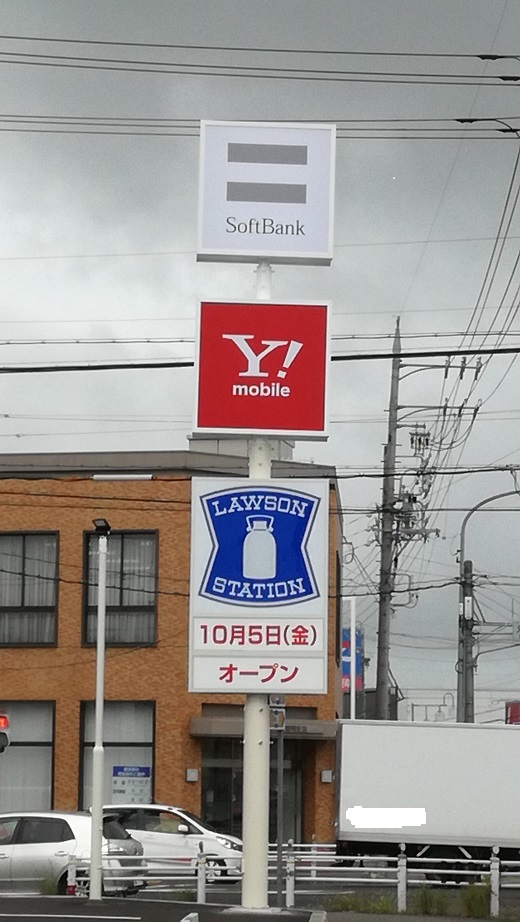 ソフトバンク豊明店看板