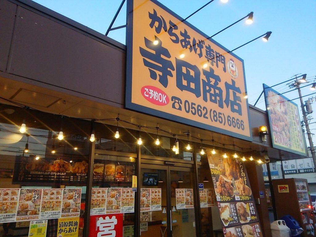 豊明市三崎町寺田商店