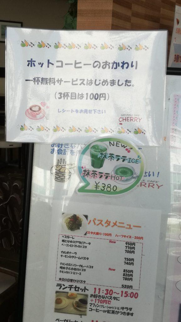 藤田保健衛生大学病院パン屋さんコーヒーお替り