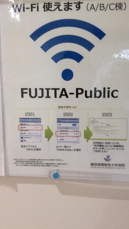 藤田医科大学病院WIFI