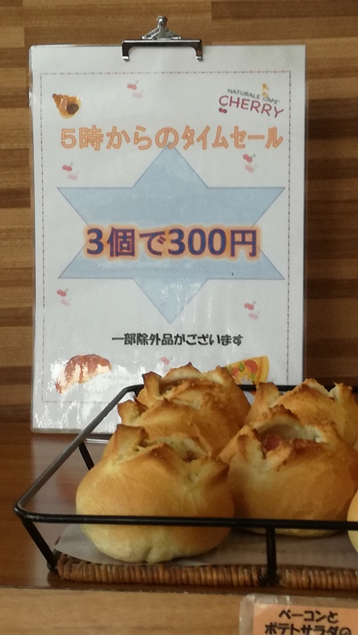 藤田保健衛生大学病院 3個で300円