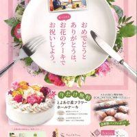 ソノラさん、お花のケーキ