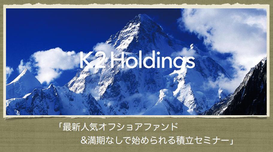 K2ホールディングス