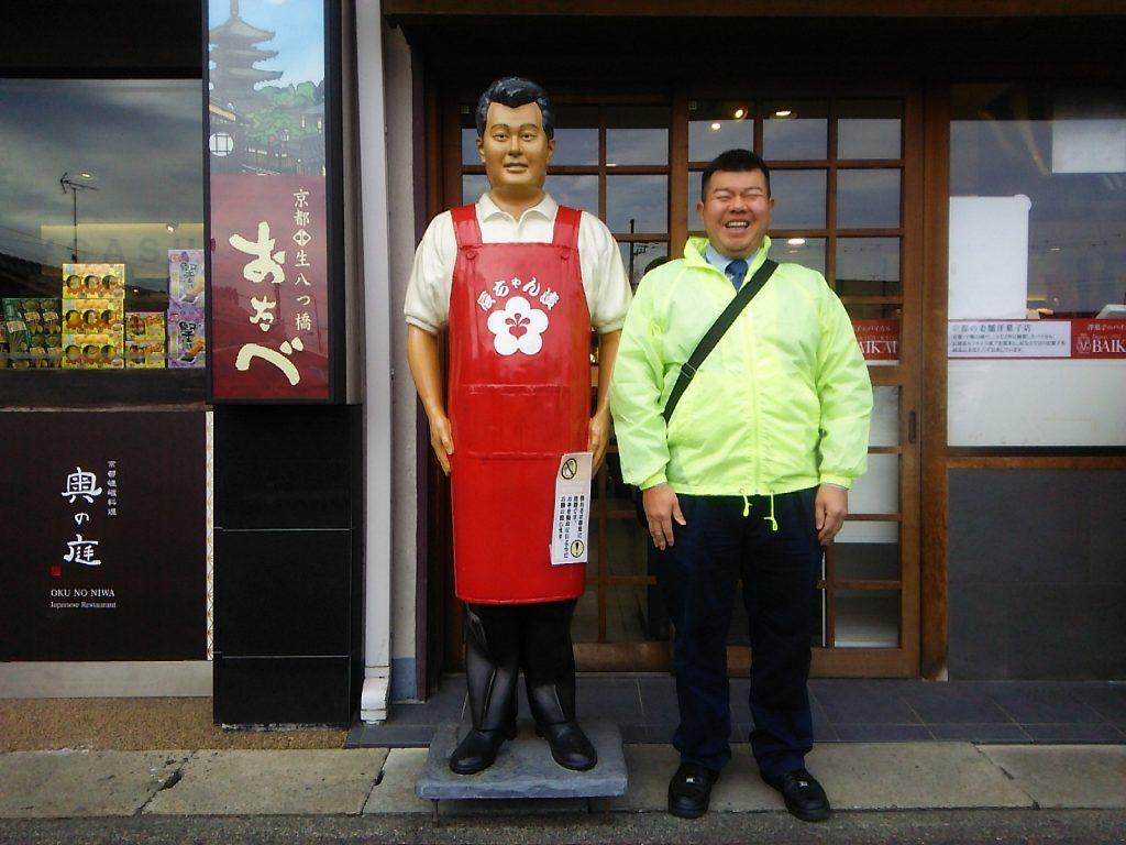 坂田後援会京都