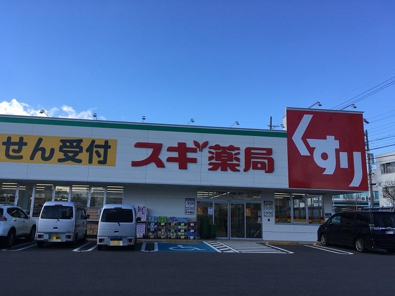 スギ薬局 豊明三崎店