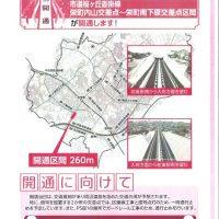 豊明市栄町内山交差点から栄町下原交差点区間が開通します