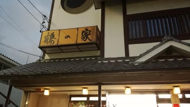 鶴の家さん外観