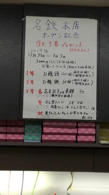 鶴の家さん名鉄