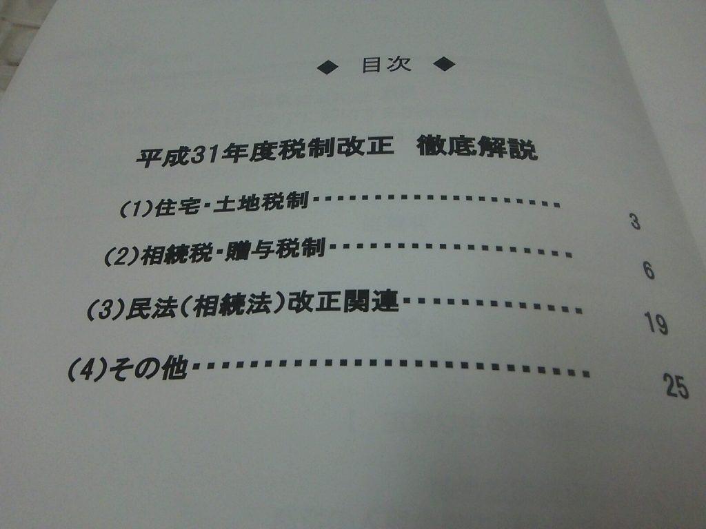 平成31年度税制改正住宅相続税編