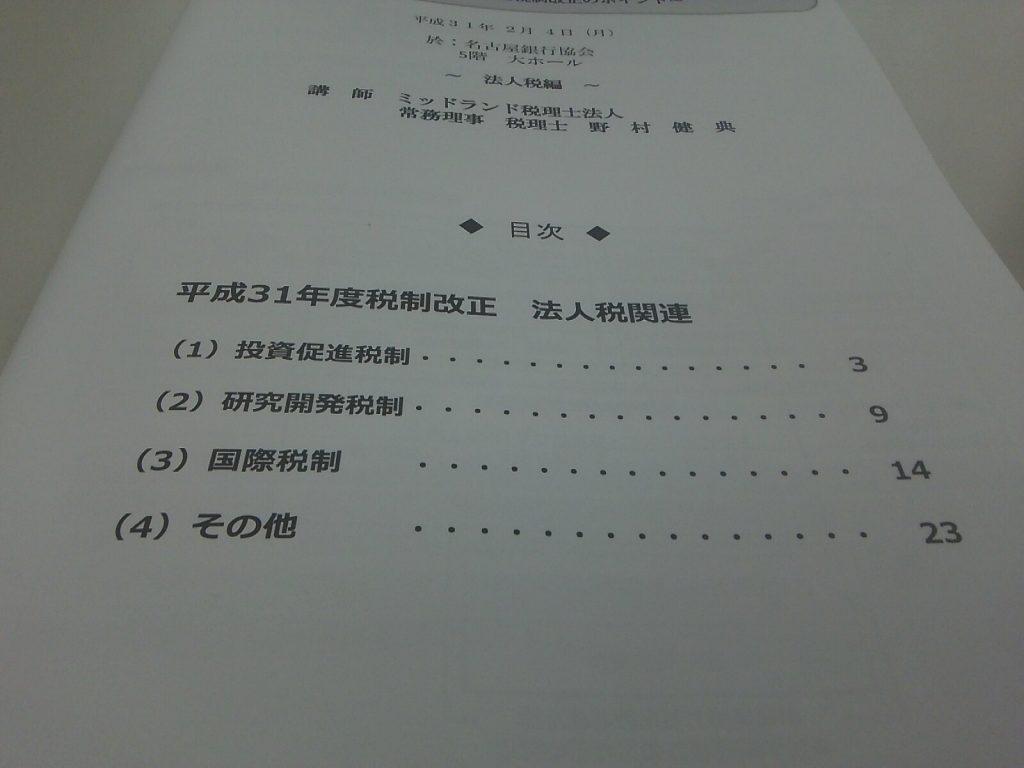 平成31年度税制改正法人税編