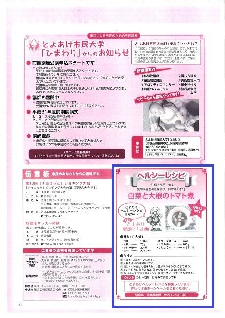 広報とよあけヘルシーレシピ2019.2