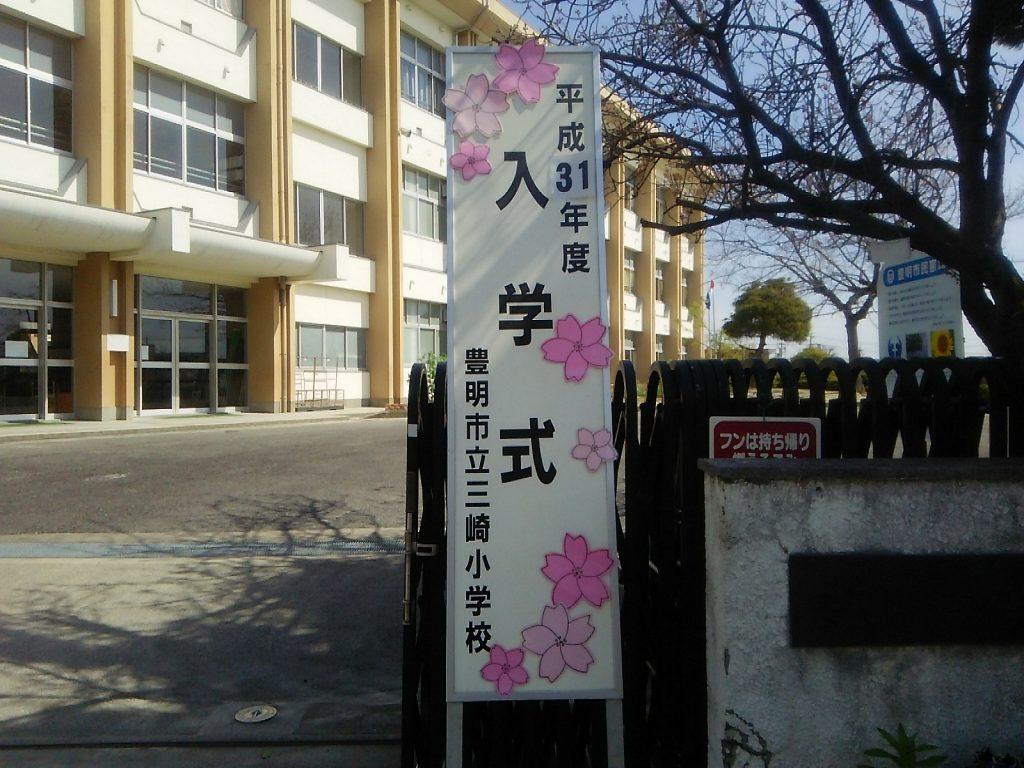 三崎小学校入学式