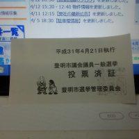 豊明市市議会議員選挙