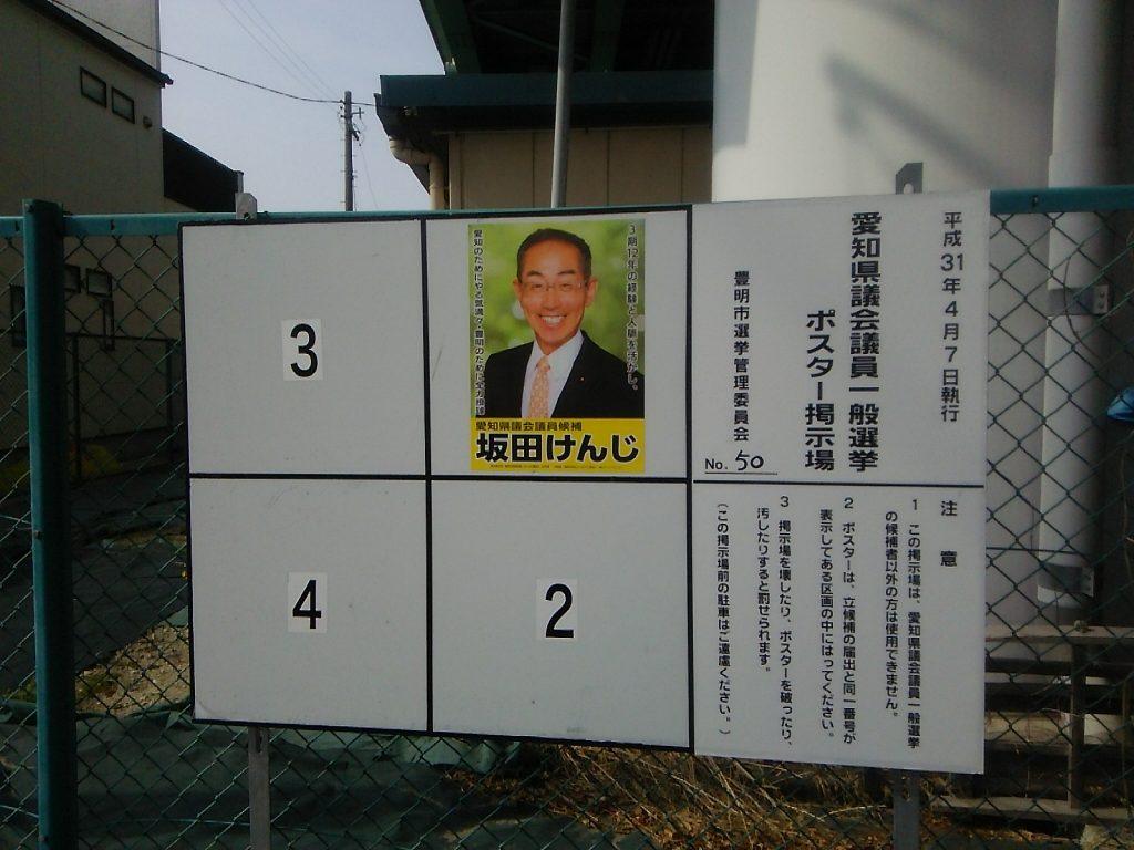 豊明市選挙