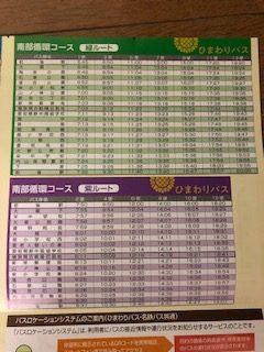 緑 紫 ルート