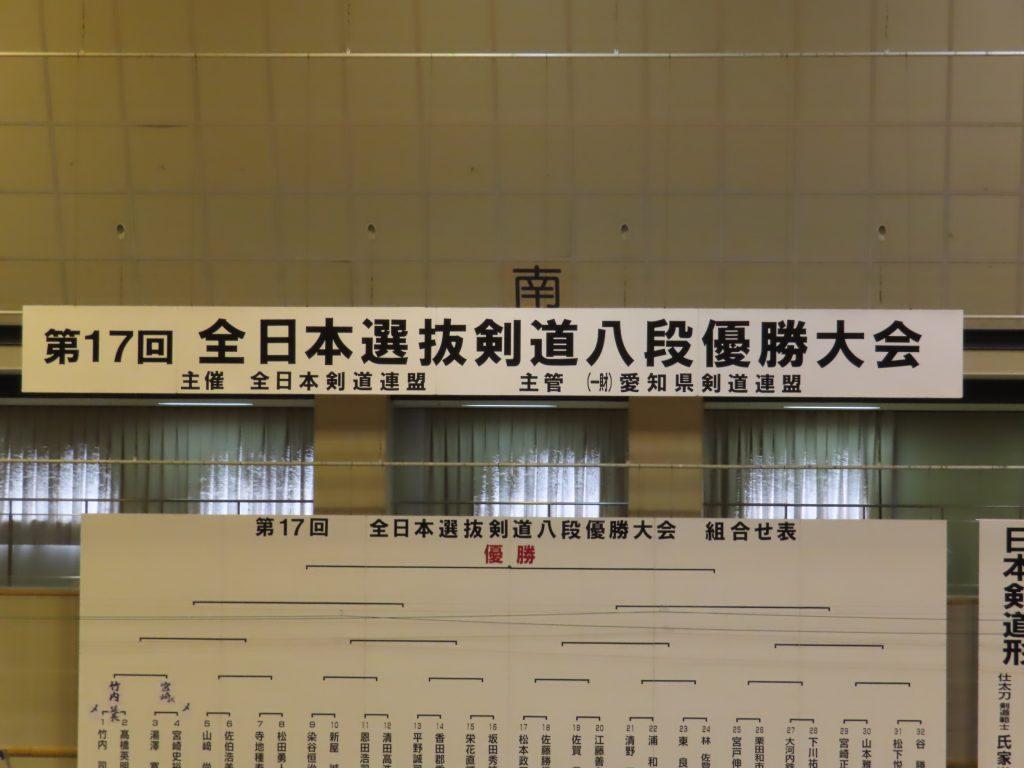 全日本選抜剣道八段優勝大会
