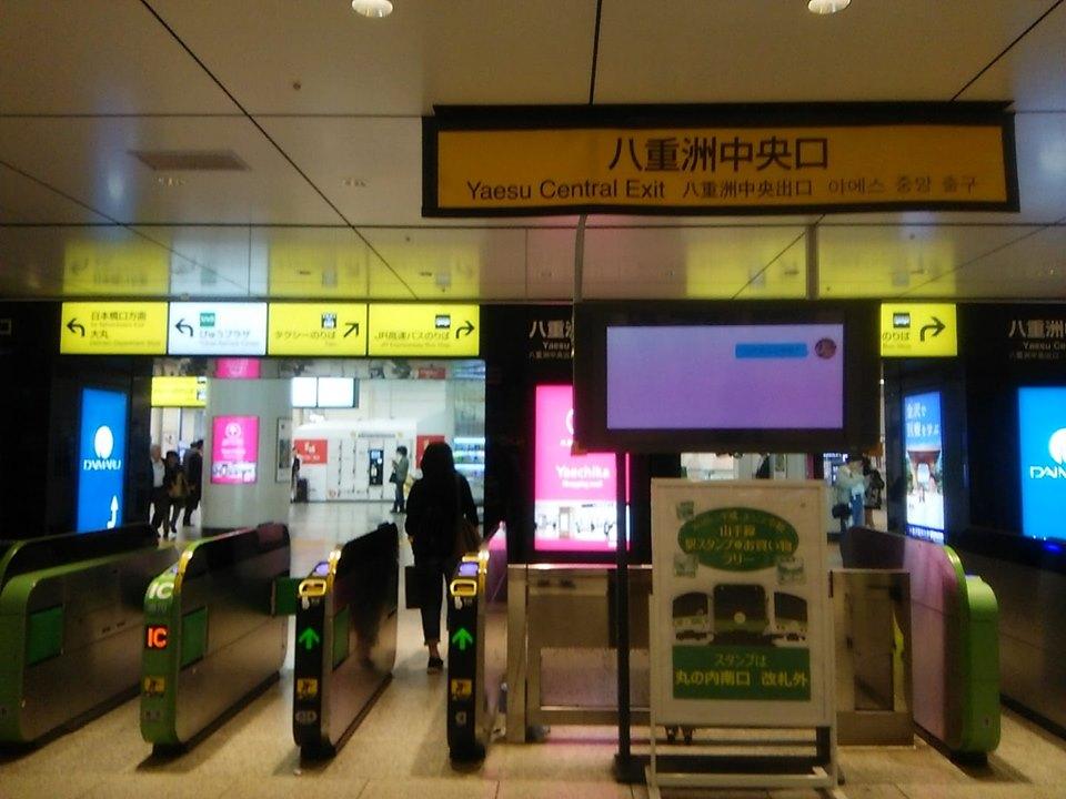 東京駅で待ち合わせ