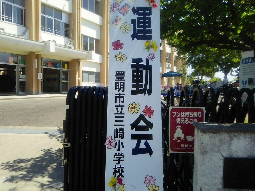 豊明市立三崎小学校運動会