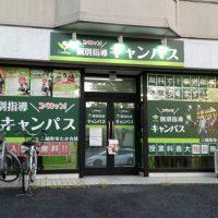 キャンパス 三崎町ゆたか台校