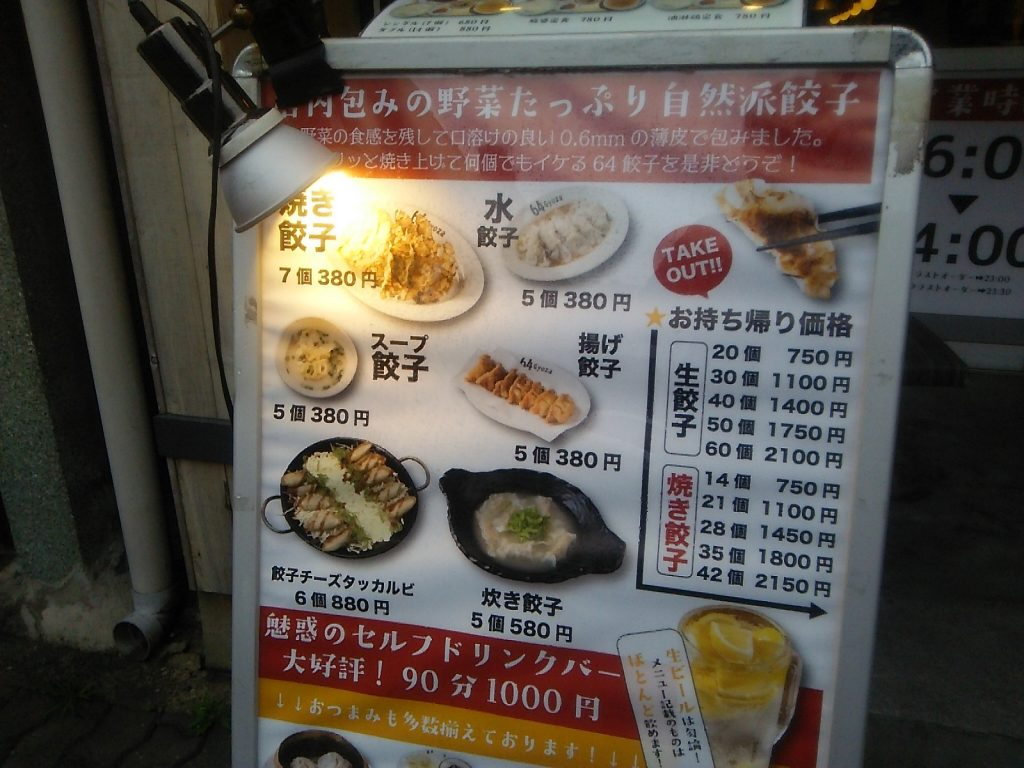 豊明人64餃子へ (1)
