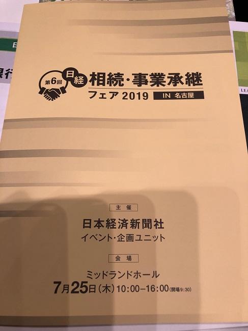 相続・事業継承1(2019)