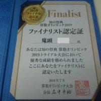 算数オリンピック2019賞状