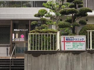 相生山クリニック2