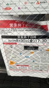 三菱UFJ営業終了広告