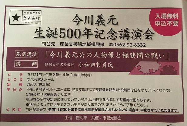 今川義元生誕500年記念講演